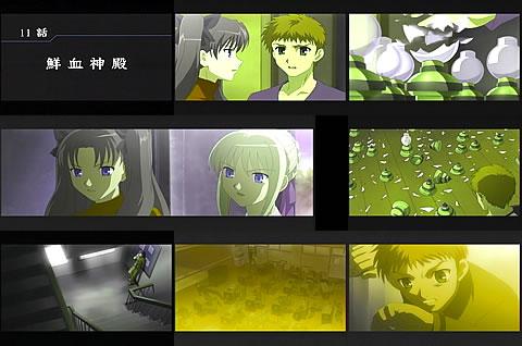 Fate11-2