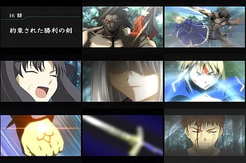 Fate16-1