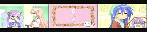 らき☆すた12-1